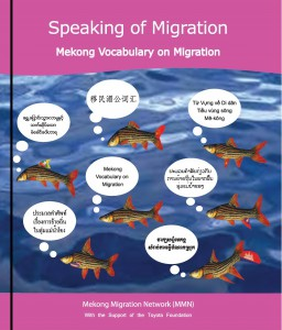 Speaking of Migration