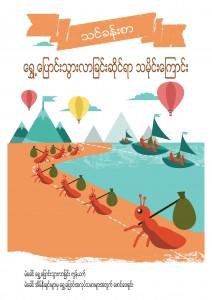 Lesson Plans-Burmese