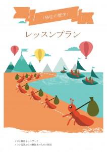 Lesson Plans-Japanese
