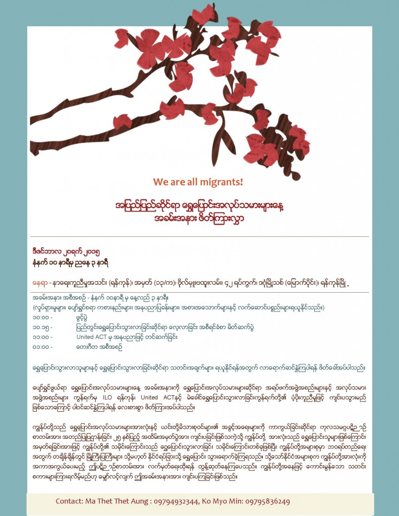 Migrants Fair 2015 and Report Launch Invitation_Myanmar  (002)_Page_1