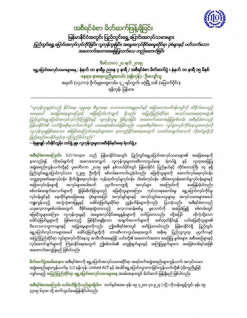 Migrants Fair 2015 and Report Launch Invitation_Myanmar  (002)_Page_2